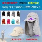 紫外線対策帽子【全8色】日焼け防止3wayフェイスカバー付きUVカット
