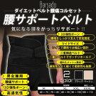 【Barsado】ダイエットベルト腰痛コルセット腰サポートベルトシェイプアップくびれスポーツ男女兼用