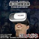 VRBOX3Dメガネゲーム映画ビデオスマートフォン向けヘッドバンド付き頭部装着臨場感強い