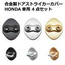 ドアストライカー 合金製 ドア ロック カバー ホンダ HONDA 4...