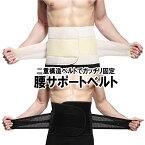ぎっくり腰 コルセット 腰サポーター 腰痛ベルト ダイエットベルト シェイプアップ くびれ スポーツ 男女兼用