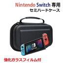 Nintendo Switch ケース 収納 カバー セミ ハードケース ニンテンドー スイッチ 対 ...