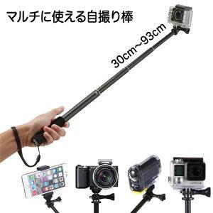 GoPro HERO7 HERO6 HERO5 アクセサリー 自撮り棒 HERO4 hero 5 セルフィ 伸縮式 93cm ロングタイプ 調節可能 スマホ デジカメ アダプタ付属