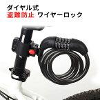 自転車ロック バイク ダイヤルロック ワイヤーロック 長1200mm 横断面直径12mm 5桁 盗難防止 頑丈