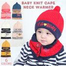 ニット帽ベビー赤ちゃんネックウォーマー秋冬帽子編み物