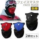 フェイスマスク 防寒 バイク スノーボード フェイスガード スキー 防風 ネックウォーマー アウトドア メンズ レディース 男女兼用 冬 顔 ガード 2枚セット 1