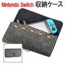Nintendo Switch スイッチ ケース カバー 大容量 収納ケース ポーチ 専用 保護 S ...
