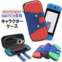 Nintendo Switch スイッチ ケース キャラクター キャリングケース 軽量 カバー おし ...