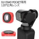 DJI OSMO POCKET専用 広角レンズ 120度 アクセサリー 拡張キット オスモポケット コンバージョンレンズ フィルター ワイド