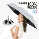 日傘 折りたたみ 完全遮光 遮熱 軽量 折りたたみ傘 傘 自