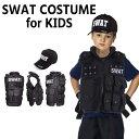ハロウィン 衣装 子供 コスプレ SWAT キッズ ボーイ