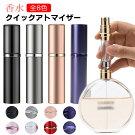 アトマイザー香水詰め替えボトル携帯おしゃれかわいいコンパクト旅行パフュームコロン高級感マット霧噴射簡単5ml