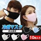 マスク洗える夏用アイスシルクメンズレディース冷感マスク繰り返し使えるクール通気性耐久性伸縮男女兼用伸縮性花粉風邪防塵大人