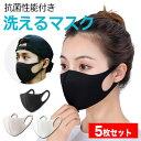 洗えるマスク マスク 立体マスク 防寒 洗える 個包装 抗菌