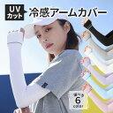 【SKULL FLIGHT/スカルフライト】アームカバー / UV ARM COVER