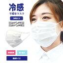 冷感マスク 不織布 50枚 冷感不織布マスク 不織布マスク