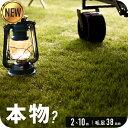 【送料無料】人工芝 リアル人工芝 幅2m×長さ10m 芝丈38mm 密度1.9倍 ロール 庭 ガーデニング ガーデン ベランダ バルコニー 屋上 テラス 芝生・・・