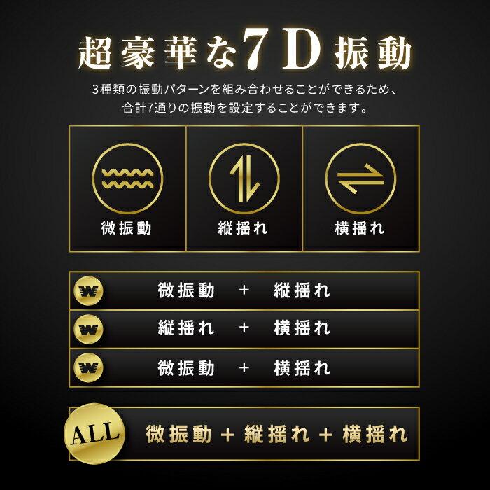 BARWING『振動マシン7D(BW-SDM05)』
