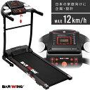【送料無料】ルームランナー 電動 BARWING WIDE設計 タイプ ランニングマシン ジョギング...