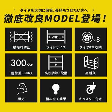横揺れ対策徹底モデルのタイヤラック