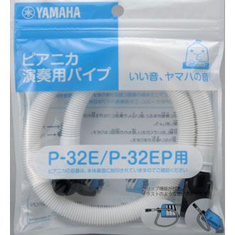 ヤマハ ピアニカ演奏用パイプ PTP-32E *P-32E、P-32EP専用 ピアニカホース、ピアニカパイプ