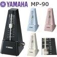 ヤマハ メトロノーム MP-90 *4色の中から1色お選びください。 ※【送料500円】沖縄県・東北地方・北海道は追加送料340円が別途必要となります。