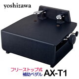 吉澤 ピアノ補助ペダル AX-T1 ブラック 【送料無料】※沖縄県・東北地方・北海道は追加送料500円が別途必要となります。