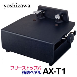 吉澤ピアノ補助ペダルAX-T1ブラック【送料無料】※沖縄県・東北地方・北海道は追加送料500円が別途必要となります。