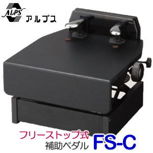 【送料無料】アルプス ピアノ補助ペダル FS-C ブラック フリーストップ式高低タイプ ※沖縄県・東北地方・北海道は追加送料500円が別途必要となります。
