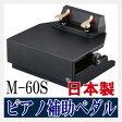 ピアノ補助ペダル M-60S ブラック 【送料無料】※沖縄県・東北地方・北海道は追加送料500円が別途必要となります。