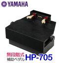 【送料無料】 ヤマハ 昇降式ピアノ補助ペダル HP-705