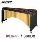 こおろぎ(コオロギ) マリンバ 660DX 52鍵 A25〜C76 4オクターブ 1/3 お客様組立