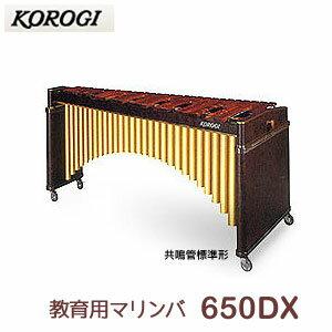 こおろぎ 教育用マリンバ Cスケール 650DX