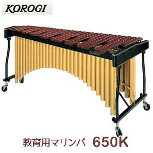 こおろぎ 教育用マリンバ Cスケール 650K