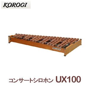 こおろぎ コンサート シロフォン UX100