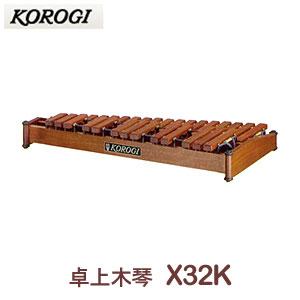 こおろぎ 卓上木琴 X32K