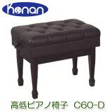 甲南 C60-D ピアノ椅子 ピアノイス 高低椅子