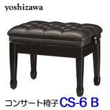 吉澤 コンサートスツール CS-6 B ブラック  「ピアノイス・コンサート用イス」