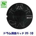 SUZUKI(スズキ) ドラム消音パッド DS-10
