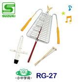 【小中学用】 SUZUKI(スズキ) リラグロッケン RG-27 【送料無料】