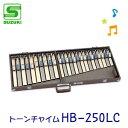 SUZUKI(スズキ) トーンチャイム HB-250LC