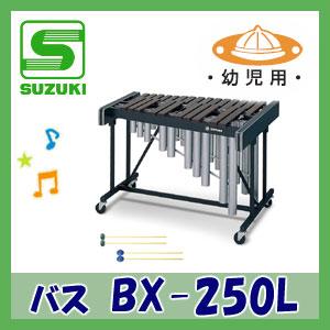 【送料無料】SUZUKI(スズキ) 立奏木琴 バス 幼児用 BX-250L *お客様組立 ※代引き不可 ※東北地方は追加送料1,000円、北海道は追加送料2,000円が別途必要となります。沖縄県・離島は別途送料お見積
