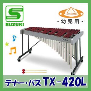 【送料無料】SUZUKI(スズキ) 立奏木琴 テナー・バス 幼児用 TX-420L *お客様組立 ※代引き不可 ※東北地方は追加送料1,000円、北海道は追加送料2,000円が別途必要となります。沖縄県・離島は別途送料お見積