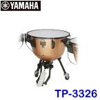 【送料無料】【26インチ】 ヤマハ ペダルティンパニ TP-3326※単品販売となります。 ※東北地方・沖縄県は追加送料3,000円、北海道は追加送料8,000円が別途必要となります。