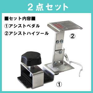 アシスト2点セット(アシストペダル+アシストハイツール)ピアノ補助ペダルASP-II+ASH-V(アシストハイツールセット)イトーシン