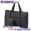 ELC-02ソフトケース ペダル用 -EDSTC02P - バサロ楽器