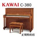KAWAI(カワイ) C-380 アップライトピアノ 特約店モデル 新品 メーカー直送 配送設置無料 専用椅子付 納入調律1回無料 別売付属品プレゼント メトロノームプレゼント