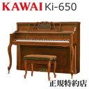 KAWAI(カワイ) Ki-650 アップライトピアノ 新品 メーカー直送 配送設置無料 専用椅子付 納入調律1回無料 別売り付属品プレゼント メトロノームプレゼント