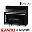 KAWAI(カワイ) K-300 アップライトピアノ 新品 メーカー直送 配送設置無料 専用椅子付 納入調律1回無料 別売り付属品UK-Wプレゼント メトロノームプレゼント 新品 1