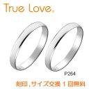 【店頭渡し可】【ペアリング2本1組】 True Love Pt900  P264 結婚指輪(マリッジリング) PILOT(パイロットコーポレーション) トゥルーラブ